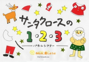 サンタクロースの1・2・3 ~パネルシアター版~